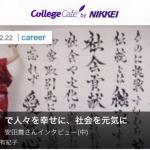 日経カレッジカフェインタビュー②