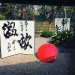 日本庭園 慶沢園にてパフォーマンスを行いました!