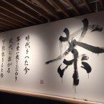 京都宇治茶 錦一葉かふぇさんの店舗壁に書をお書きおろしさせていただきました