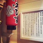 曾根崎恵美寿社の看板をお書きおろしさせていただきました