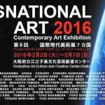国際現代美術展 TRANS NATIONAL ART2016 Contemporary Art Exhibition