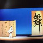 山村流 日本舞踊 若登会に出演させていただきました!