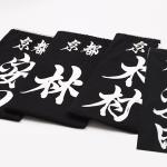 剣道具 勝負文字 オリジナル垂ネーム販売