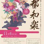 (告知) 11月6日(日)開催 『都和楽』にパフォーマンス出演いたします