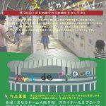 """(告知) 9月17日・18日 京セラドーム開催『OSAKAドームで""""え""""じゃないか こどもの絵タカラコンテスト』 ステージショーにて書道パフォーマンス出演します"""