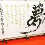 京セラドーム開催 ステージショーに書道パフォーマンス出演させていただきました!