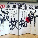 三菱レイヨンユニオン様結成七十周年記念式典にて書道パフォーマンスをご披露させていただきました