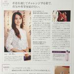 発刊紙『RONDE』インタビュー掲載