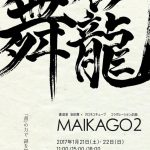 本日より、チケット発売開始!舞籠 MAIKAGO2 (書道家安田 舞×クロネコキューブ コラボレーション企画)