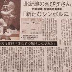 本日発売 産経新聞 掲載『曽根崎恵美寿社』十日戎 曾根崎えびす祭開催