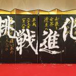 第3回 黒紋付会&新年会  (主催:NPO法人 和装を世界遺産にするための全国会議・日本和装ホールディングス株式会社さま)in 帝国ホテル東京 開催にて書道パフォーマンスを披露させていただきました!