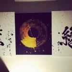 i Presence 神戸本社へお飾りいただく書作品をご制作させていただきました!