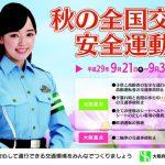 大阪城東警察署 一日警察署長を務めさせていただきます&交通安全大会にて座上揮毫パフォーマンスを行わせていただきます