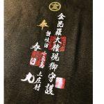 小豆島タクシーグループさま 金毘羅宮安全祈願 奉納・民謡の書をお書きおろしさせていただきました
