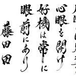 日本マクドナルド・日本トイザらス創業者 藤田 田さんの言葉 『凡眼には見えず、心眼を開け。好機は常に眼前にあり。』