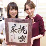 川田アナウンサーさんに作品をお渡しさせていただきました『桃喫茶』