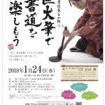 1月24日(水)阪急阪神ビルマネジメント ワーカーズサービスにて巨大書道イベントを開催させていただきます!