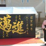 1月3日(水)住宅展示場 神戸西神中央総合住宅公園にて 新春書道パフォーマンスを開催させていただきました
