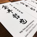 医療法人明康会 かない内科 金井哲也さまの名刺を書きおろしデザイン制作させていただきました