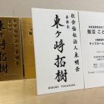 社会福祉法人 東明会 事務長 東ヶ﨑 拓樹 様のお名刺をご制作させていただきました
