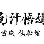 宮城 仙松館(剣道団体)様 団旗の題字を揮毫させていただきました