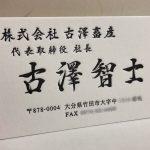 株式会社古澤畜産 代表取締役 社長  古澤 智士様のお名刺をご制作させていただきました