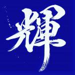 安田 舞連載エッセイ第二回【人にはひとりひとり生まれてきた意味や使命が必ずある (前編)/ 自分の使命を見つけるために 】