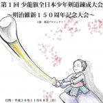 第1回 少龍旗全日本少年剣道錬成大会 明治維新150周年記念大会にゲストとして参加させていただきます