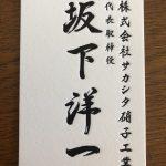 (作品紹介)  株式会社サカシタ  硝子工業 様