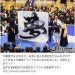 少龍旗全日本少年剣道錬成大会 明治維新150周年記念大会にゲスト参加させていただきました