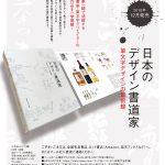 書籍 日本のデザイン書道家 掲載のお知らせ (12月21日発売)