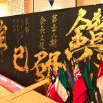 京都ウイングワイズメンズクラブ様 新年例会にてゲスト出演(オープニングセレモニー書道パフォーマンス・書初め講座)させていただきました