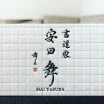 書道家 安田  舞 名刺 作品紹介