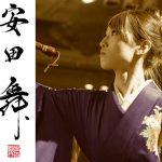 (告知)5月11日(土)ヒルトンプラザ大阪主催 令和の書道家 4人展 パフォーマンス&トークショーに出演します