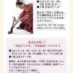 5/1GWのジェイアール名古屋タカシマヤさんにて改号を祝う 揮毫パフォーマンスをおこなわせていただきます