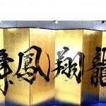 ヒルトンプラザ大阪にて令和のパフォーマンス&トークショーに出演させていただきました