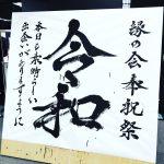 日本和装様 京都 縁の会にて令和の書を揮毫をさせていただきました