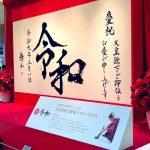 ジェイアール名古屋タカシマヤさんにて改号を祝う揮毫パフォーマンスをおこなわせていただきました