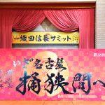 第28回 織田信長サミット 名古屋市開催 オープニングに出演いたしました