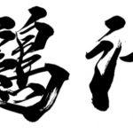 ご依頼作品のご紹介(文字制作)  / 企業理念額作品・表装の工程