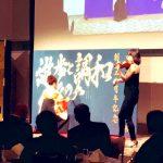 吹田商工会議所青年部様 創立30周年記念式典にてパフォーマンス出演させていただきました