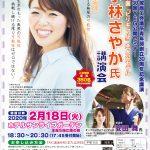 (お知らせ)平塚商工会議所青年部様 創立30周年記念イベント(YEG公開セミナー)にパフォーマンス出演いたします