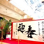 お正月のディアモール大阪 新春書初めイベントにて書道パフォーマンスをおこないました