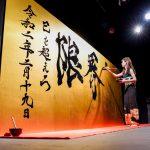 『限界突破』E9プレゼン大会 オープニングにて書道パフォーマンス出演をさせていただきました