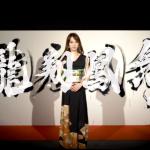 書道家 安田 舞 【龍翔鳳舞】プロモーション Movie