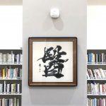 宝塚医療大学 和歌山保健医療学部  和歌山キャンパスへ 作品を制作させていただきました