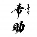 飲食店様ロゴ・トレーニングジム様ロゴ・名刺・オーダーメイド作品