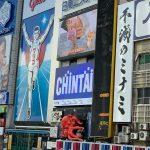 【不滅のミナミ】大阪道頓堀 壁面看板の書をお書きおろしさせていただきました