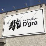 【トレーニングジム D'gra(ディグラ)】さん ロゴ文字を制作させていただきました