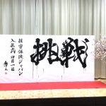 【損保ジャパン様2021年度ご入社式にて書道パフォーマンス出演をさせていただきました】